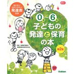 0歳 6歳 子どもの発達と保育の本 第2版  Gakken保育Books