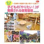0-5歳児 子どもの やりたい   が発揮される保育環境  Gakken保育Books