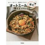 オートミール米化ダイエットレシピ おいしく食べて、健康的にやせる! / これぞう / 石原新菜 / レシピ