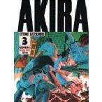AKIRA 3/大友克洋