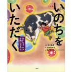 絵本いのちをいただく みいちゃんがお肉になる日   講談社 内田美智子
