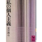 私の個人主義/夏目漱石