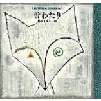 雪わたり/宮沢賢治/鈴木まもる/子供/絵本