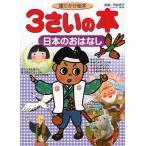 ショッピングさい 3さいの本日本のおはなし 語りかけ絵本/間所ひさこ/子供/絵本