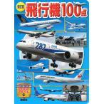 飛行機100点/子供/絵本