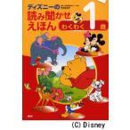 ディズニーの読み聞かせえほん わくわく1歳/子供/絵本