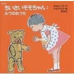ショッピングさい ちいさいモモちゃん 2 復刻版/松谷みよ子/中谷千代子/子供/絵本
