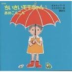 ショッピングさい ちいさいモモちゃん 3 復刻版/松谷みよ子/中谷千代子/子供/絵本