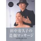 田中宥久子の造顔マッサージ 10年前の顔になる マ