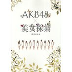 AKB48×美女採集 / 清川あさみ