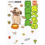 愛犬のための食べもの栄養事典/須崎恭彦