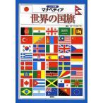 世界の国旗/グループ・コロンブス