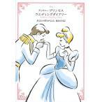 Yahoo!bookfanプレミアムディズニープリンセスウエディングダイアリー あなたの夢をかなえる、魔法の日記/講談社