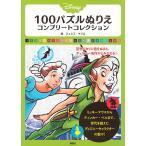 Disney 100パズルぬりえコンプリートコレクション / ジェレミ・マリエ / 講談社