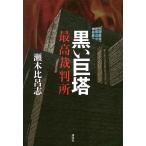 黒い巨塔 最高裁判所/瀬木比呂志