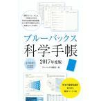 ブルーバックス科学手帳
