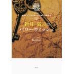 新月・満月のパワーウィッシュ Keiko的宇宙にエコヒイキされる願いの書き方/Keiko