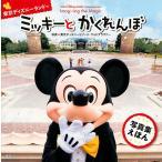 東京ディズニーランドでミッキーとかくれんぼ TOKYO Disney RESORT Photo   講談社 講談社