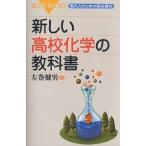 新しい高校化学の教科書/左巻健男