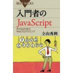 入門者のJavaScript 作りながら学ぶWebプログラミング/立山秀利
