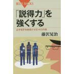 「説得力」を強くする 必ず相手を納得させる14の作戦/藤沢晃治