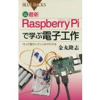 カラー図解最新Raspberry Piで学ぶ電子工作 作って動かしてしくみがわかる/金丸隆志