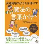 発達障害の子どもを伸ばす魔法の言葉かけ/shizu/平岩幹男