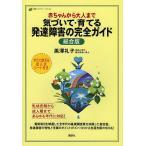 赤ちゃんから大人まで気づいて・育てる発達障害の完全ガイド 総合版/黒澤礼子