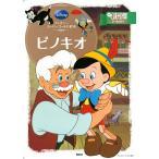 ピノキオ 2〜4歳向け/森はるな/斎藤妙子
