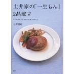 土井家の「一生もん」2品献立 みんなが好きな「きれいな味」の作り方。/土井善晴/レシピ