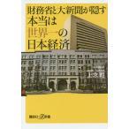 財務省と大新聞が隠す本当は世界一の日本経済/上念司