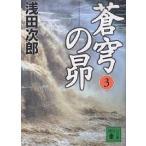 蒼穹の昴 3/浅田次郎
