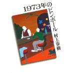 1973年のピンボール/村上春樹