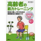 高齢者の筋力トレーニング 安全に楽しく行うための指導者向け実践ガイド / 都竹茂樹
