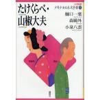 21世紀版少年少女日本文学館 1/樋口一葉