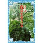 森は生きている 新装版/富山和子/大庭賢哉