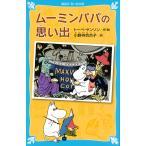 Yahoo!BOOKFANプレミアムムーミンパパの思い出 新装版/トーベ・ヤンソン/小野寺百合子