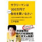 サラリーマンは300万円で小さな会社を買いなさい 人生100年時代の個人M&A入門/三戸政和