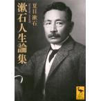 漱石人生論集/夏目漱石