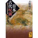 日本古代呪術 陰陽五行と日本原始信仰/吉野裕子