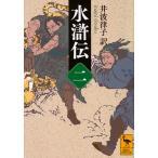 水滸伝 2/井波律子