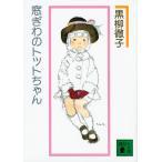 窓ぎわのトットちゃん 新組版/黒柳徹子