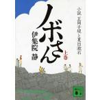 ノボさん 小説正岡子規と夏目漱石 上/伊集院静