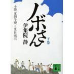 ノボさん 小説正岡子規と夏目漱石 下/伊集院静