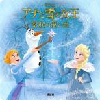 Yahoo!bookfanプレミアムアナと雪の女王 家族の思い出/俵ゆり