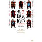 7人の名探偵 新本格30周年記念アンソロジー/綾辻行人/文芸第三出版部