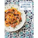 ショッピングイタリア シチリアのおうちレシピ イタリアで一番おいしい家庭料理/佐藤礼子/レシピ