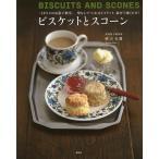ビスケットとスコーン イギリスのお菓子教室 型なしでつくれるビスケット。混ぜて焼くだけ!/砂古玉緒/レシピ