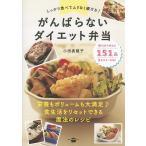 がんばらないダイエット弁当 しっかり食べてムリなく続ける!/小田真規子/レシピ