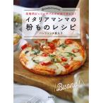 ショッピングイタリア イタリアマンマの粉ものレシピ 本格的ピッツァやパスタが家で作れる!/パンツェッタ貴久子/レシピ